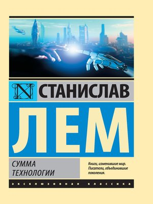 cover image of Сумма технологии