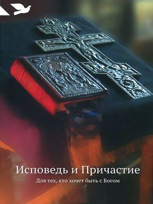 cover image of Исповедь и Причастие. Для тех, кто хочет быть с Богом