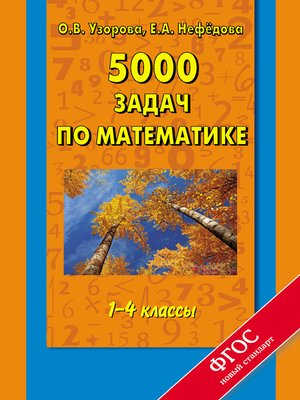 cover image of 5000 задач по математике. 1-4 классы