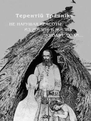 cover image of Не нарушая красоты, из жизни в жизнь уходят люди...