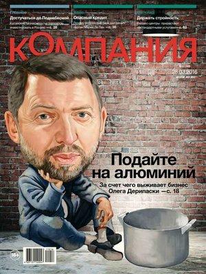 cover image of Компания 11-2016