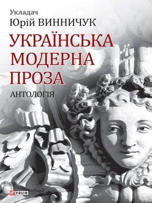 cover image of Українська модерна проза