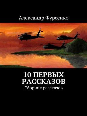 cover image of 10первых рассказов. Сборник рассказов