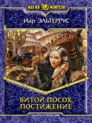 cover image of Витой Посох. Постижение