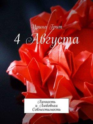 cover image of 4 августа. Личность и любовная совместимость