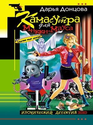 cover image of Камасутра для Микки-Мауса