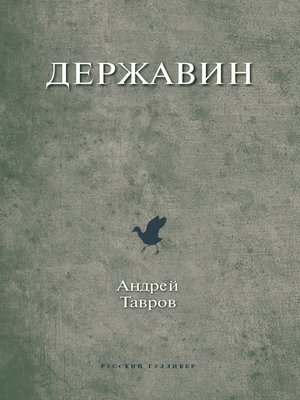 cover image of Державин