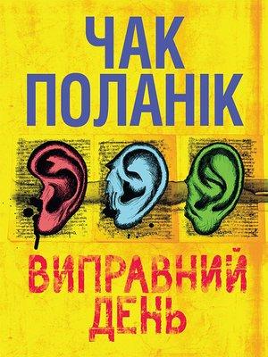 cover image of Виправний день