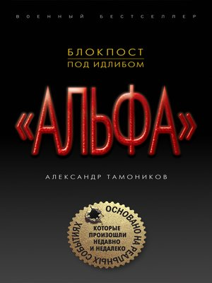 cover image of Блокпост под Идлибом