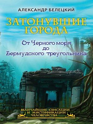 cover image of Затонувшие города. От Черного моря до Бермудского треугольника