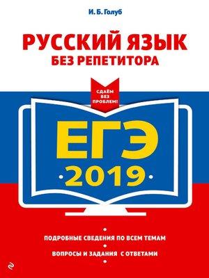 cover image of ЕГЭ-2019. Русский язык без репетитора
