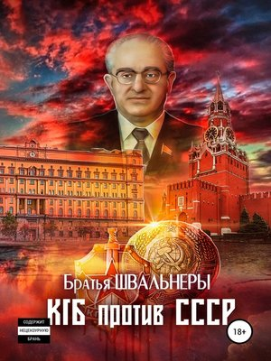 cover image of КГБ против СССР