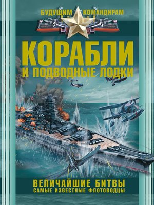 cover image of Корабли и подводные лодки. Величайшие битвы. Самые известные флотоводцы