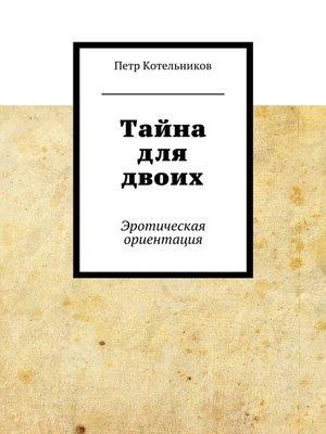 cover image of Тайна для двоих. Эротическая ориентация