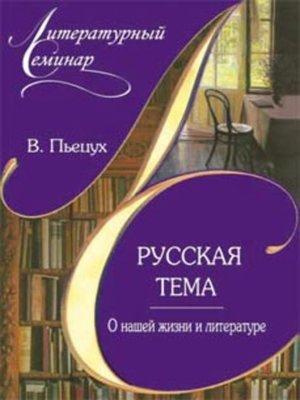 cover image of Русская тема О нашей жизни и литературе