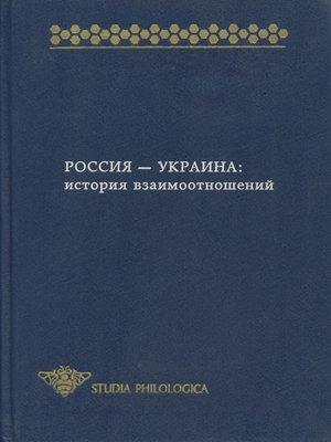 cover image of Россия – Украина. История взаимоотношений (сборник)