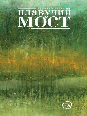 cover image of Плавучий мост. Журнал поэзии. №1/2017