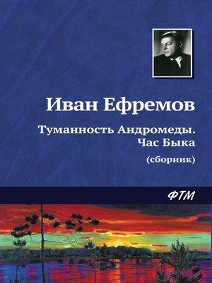 cover image of Туманность Андромеды. Час Быка (сборник)