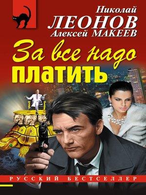 cover image of За все надо платить