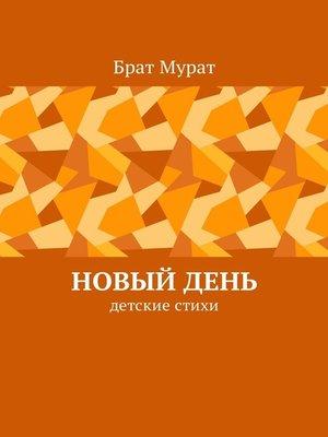 cover image of Новыйдень. Детские стихи