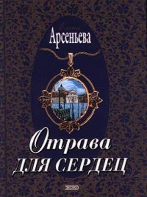 cover image of Отрава для сердец
