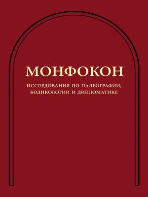 cover image of Исследования по палеографии, кодикологии и дипломатике