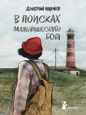cover image of В поисках мальчишеского бога