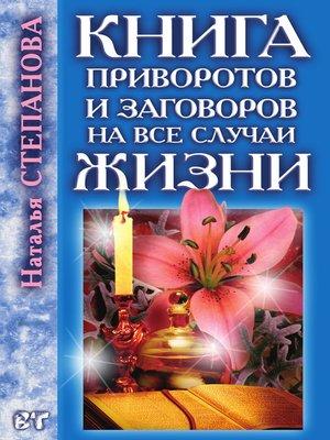 cover image of Книга приворотов и заговоров на все случаи жизни