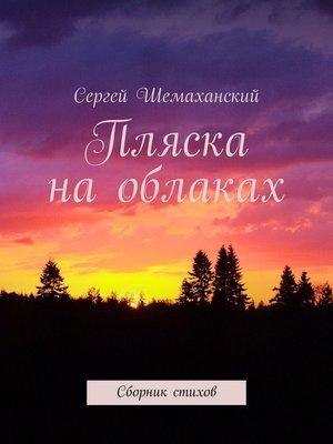 cover image of Пляска наоблаках. Сборник стихов