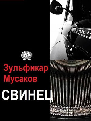 cover image of Свинец