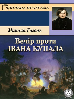 cover image of Вечір проти Івана Купала
