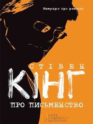 cover image of Про письменство. Мемуари про ремесло