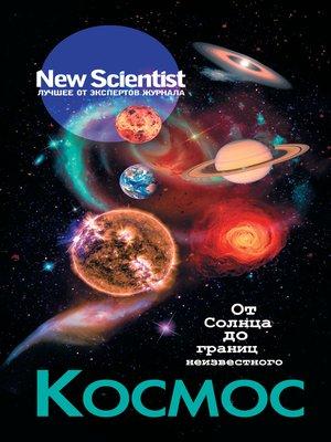 cover image of Космос. От Солнца до границ неизвестного
