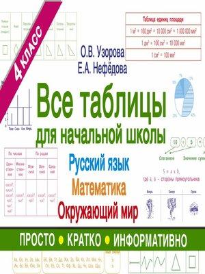 cover image of Все таблицы для начальной школы. Русский язык, математика, окружающий мир. 4-й класс