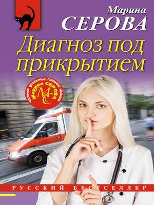 cover image of Диагноз под прикрытием