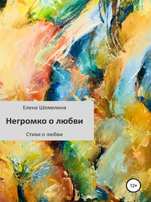 cover image of Негромко о любви