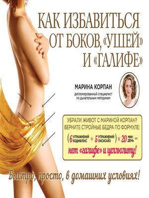 cover image of Как избавиться от боков, «ушей» и «галифе»