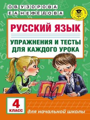 cover image of Русский язык. Упражнения и тесты для каждого урока. 4 класс