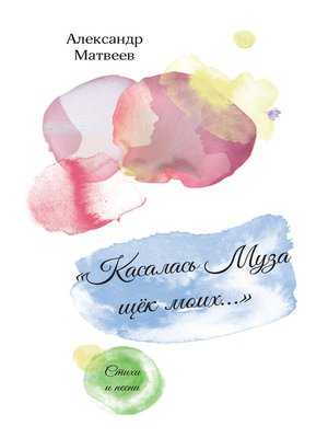 cover image of «Касалась Муза щёк моих...»