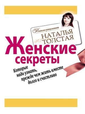 cover image of Женские секреты, которые надо узнать, прежде чем жить вместе долго и счастливо