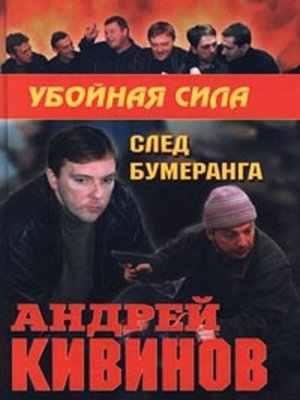 cover image of След бумеранга