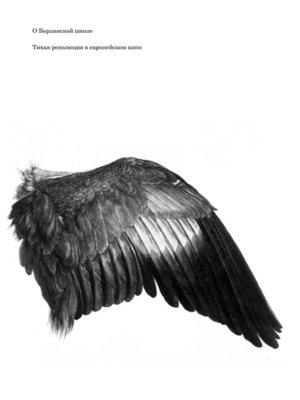 cover image of О Берлинской школе. Тихая революция в европейском кино