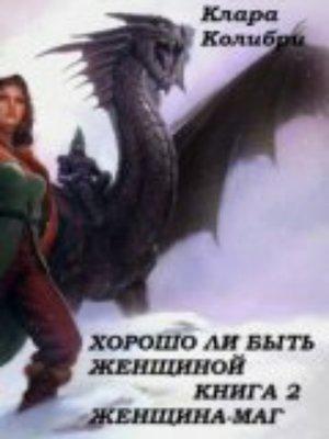 cover image of Хорошо ли быть женщиной. Книга 2. Женщина-маг