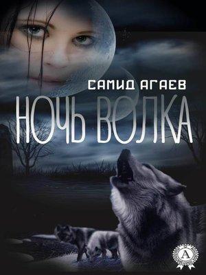 cover image of Ночь Волка