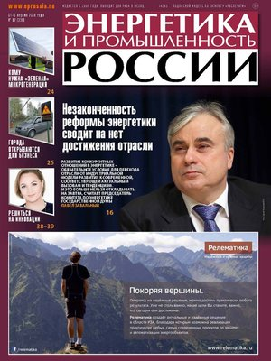 cover image of Энергетика и промышленность России №07 2018