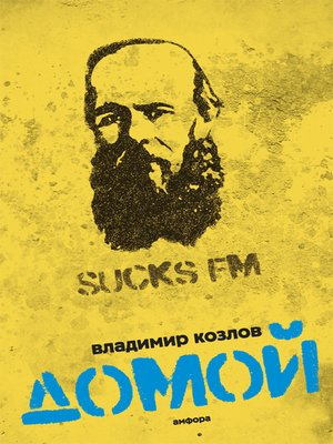 cover image of Домой