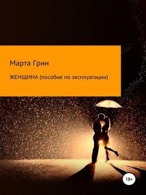 cover image of Женщина. Пособие по эксплуатации