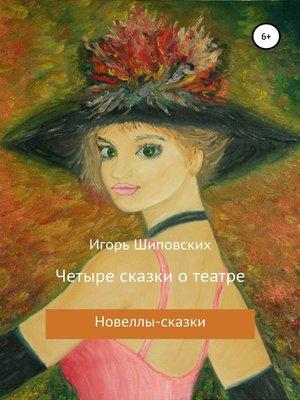cover image of Четыре сказки о театре