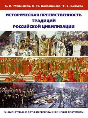 cover image of Историческая преемственность традиций российской цивилизации. Заменательные даты, исследования и новые документы