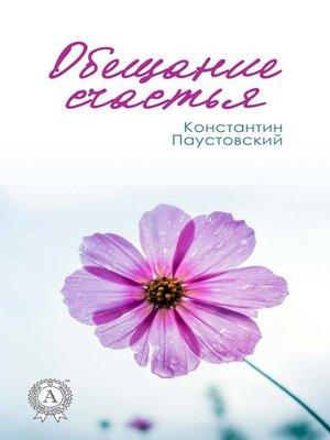cover image of Обещание счастья